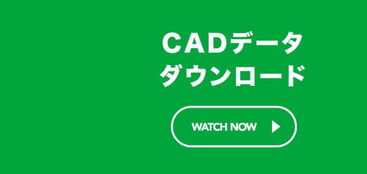 CADデータダウンロードはこちら