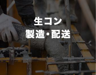 生コン製造・配送